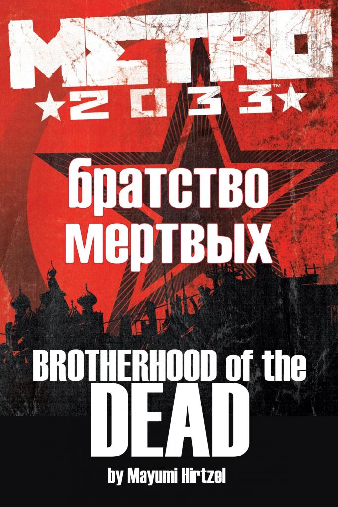 Metro 2033: Brotherhood of the Dead